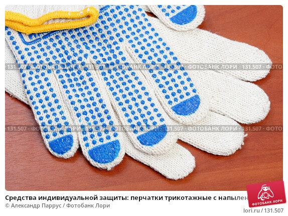 Средства индивидуальной защиты: перчатки трикотажные с напылением, фото № 131507, снято 28 ноября 2007 г. (c) Александр Паррус / Фотобанк Лори