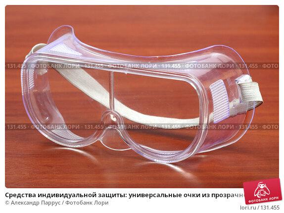Средства индивидуальной защиты: универсальные очки из прозрачного поликарбоната, фото № 131455, снято 28 ноября 2007 г. (c) Александр Паррус / Фотобанк Лори