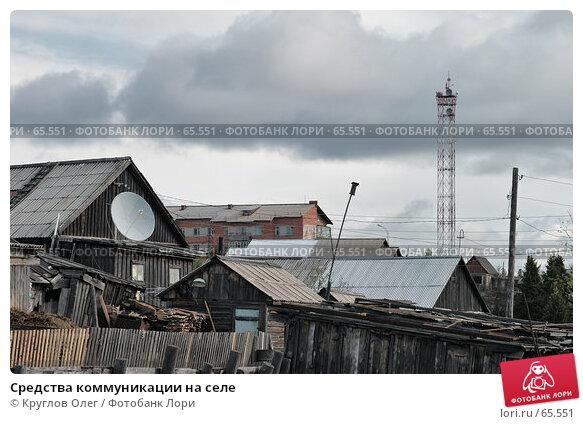Средства коммуникации на селе, эксклюзивное фото № 65551, снято 4 июня 2007 г. (c) Круглов Олег / Фотобанк Лори