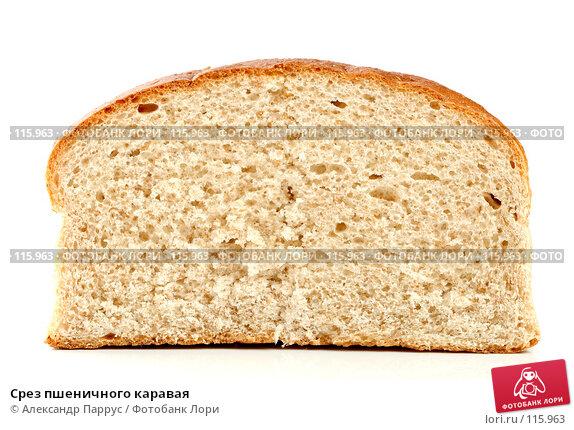 Срез пшеничного каравая, фото № 115963, снято 18 сентября 2007 г. (c) Александр Паррус / Фотобанк Лори