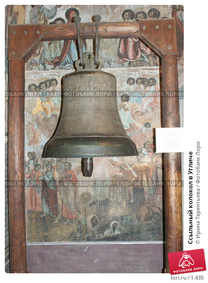 Ссыльный колокол в Угличе, эксклюзивное фото № 1435, снято 11 ноября 2005 г. (c) Ирина Терентьева / Фотобанк Лори