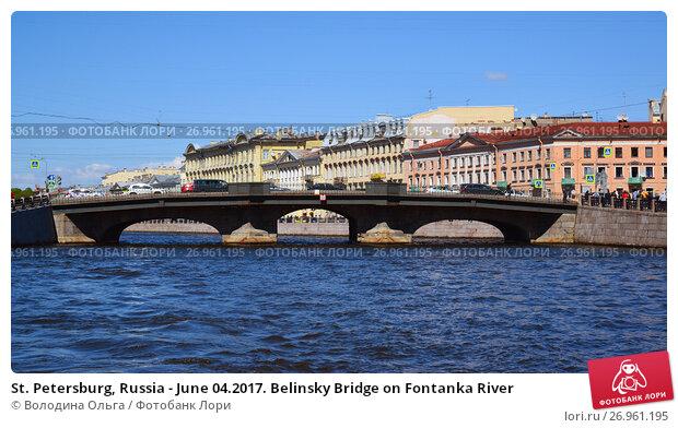 St. Petersburg, Russia - June 04.2017. Belinsky Bridge on Fontanka River, фото № 26961195, снято 4 июня 2017 г. (c) Володина Ольга / Фотобанк Лори