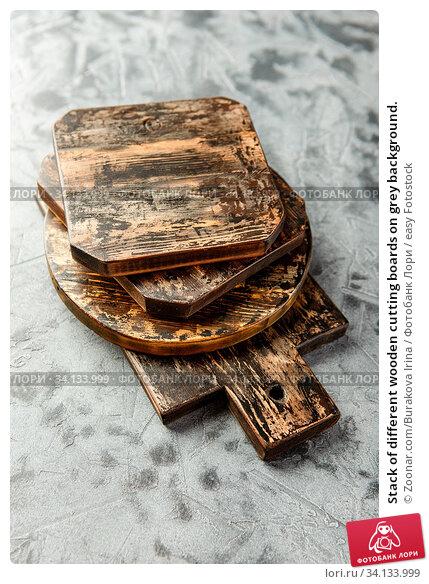 Купить «Stack of different wooden cutting boards on grey background.», фото № 34133999, снято 6 июля 2020 г. (c) easy Fotostock / Фотобанк Лори