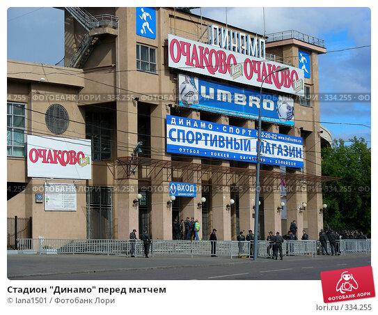 """Стадион """"Динамо"""" перед матчем, эксклюзивное фото № 334255, снято 25 июня 2008 г. (c) lana1501 / Фотобанк Лори"""