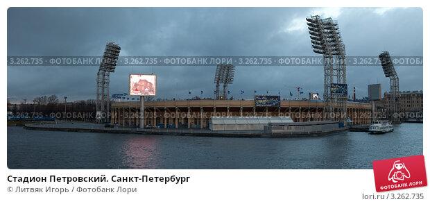 Купить «Стадион Петровский. Санкт-Петербург», эксклюзивное фото № 3262735, снято 3 декабря 2011 г. (c) Литвяк Игорь / Фотобанк Лори