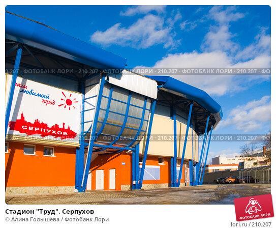 """Стадион """"Труд"""". Серпухов, эксклюзивное фото № 210207, снято 26 февраля 2008 г. (c) Алина Голышева / Фотобанк Лори"""
