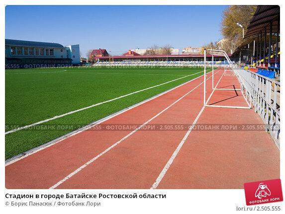 Стадион в городе Батайске Ростовской области (2011 год). Стоковое фото, фотограф Борис Панасюк / Фотобанк Лори