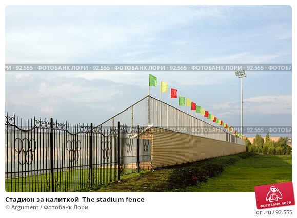 Стадион за калиткой  The stadium fence, фото № 92555, снято 26 августа 2007 г. (c) Argument / Фотобанк Лори