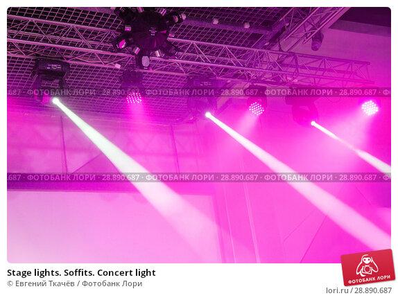 Купить «Stage lights. Soffits. Concert light», фото № 28890687, снято 16 февраля 2018 г. (c) Евгений Ткачёв / Фотобанк Лори