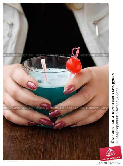 Стакан с напитком в женских руках, фото № 324147, снято 26 апреля 2017 г. (c) Влад Нордвинг / Фотобанк Лори