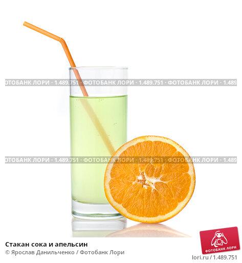 Купить «Стакан сока и апельсин», фото № 1489751, снято 21 января 2010 г. (c) Ярослав Данильченко / Фотобанк Лори