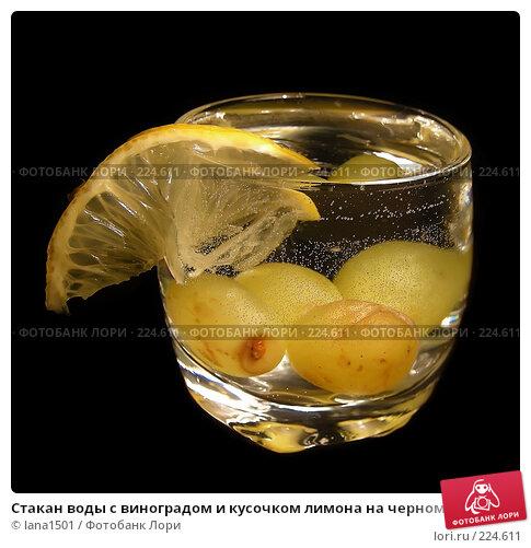 Стакан воды с виноградом и кусочком лимона на черном фоне, эксклюзивное фото № 224611, снято 14 января 2008 г. (c) lana1501 / Фотобанк Лори