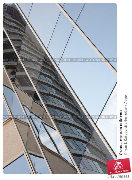 Купить «Сталь, стекло и бетон», фото № 96363, снято 8 октября 2007 г. (c) Ivan I. Karpovich / Фотобанк Лори