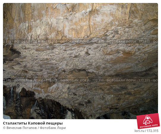 Сталактиты Каповой пещеры, фото № 172315, снято 18 октября 2007 г. (c) Вячеслав Потапов / Фотобанк Лори