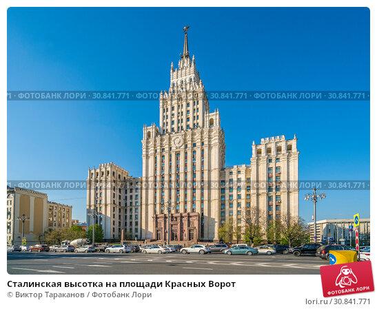 Сталинская высотка на площади Красных Ворот (2019 год). Редакционное фото, фотограф Виктор Тараканов / Фотобанк Лори