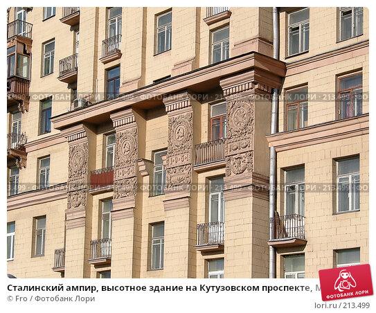 Сталинский ампир, высотное здание на Кутузовском проспекте, Москва, фото № 213499, снято 3 апреля 2004 г. (c) Fro / Фотобанк Лори