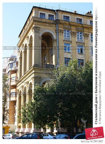 Сталинский дом с балконом и колоннами на ленинградском просп.