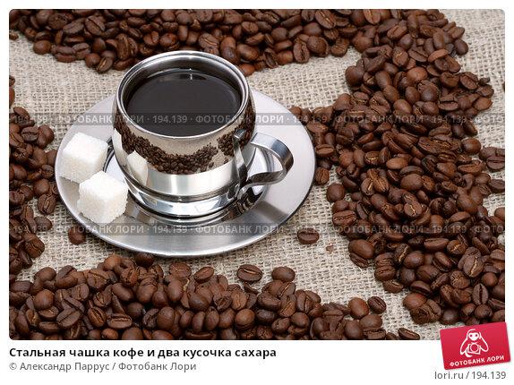 Купить «Стальная чашка кофе и два кусочка сахара», фото № 194139, снято 18 ноября 2007 г. (c) Александр Паррус / Фотобанк Лори