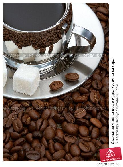 Стальная чашка кофе и два кусочка сахара, фото № 194143, снято 18 ноября 2007 г. (c) Александр Паррус / Фотобанк Лори