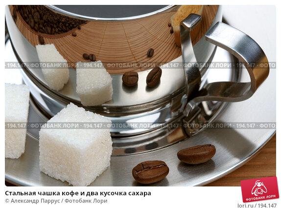 Стальная чашка кофе и два кусочка сахара, фото № 194147, снято 18 ноября 2007 г. (c) Александр Паррус / Фотобанк Лори