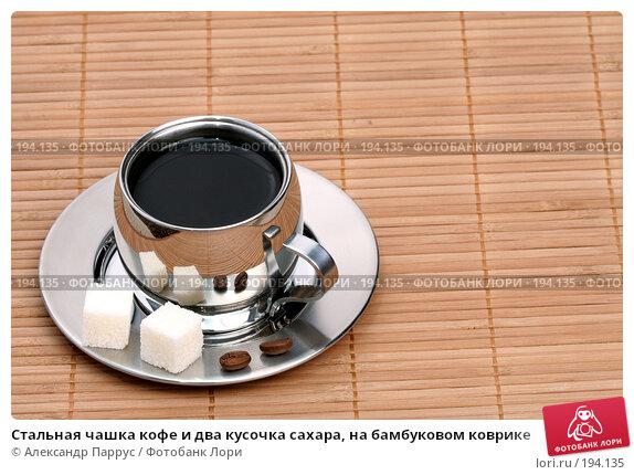 Стальная чашка кофе и два кусочка сахара, на бамбуковом коврике, фото № 194135, снято 18 ноября 2007 г. (c) Александр Паррус / Фотобанк Лори