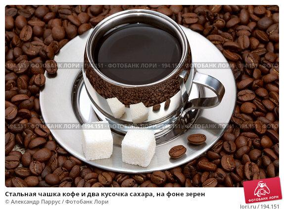 Стальная чашка кофе и два кусочка сахара, на фоне зерен, фото № 194151, снято 18 ноября 2007 г. (c) Александр Паррус / Фотобанк Лори