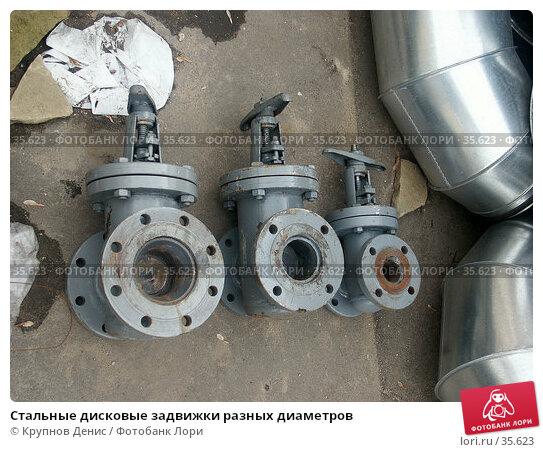 Стальные дисковые задвижки разных диаметров, фото № 35623, снято 10 октября 2003 г. (c) Крупнов Денис / Фотобанк Лори