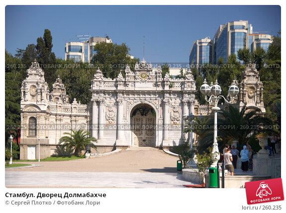 Стамбул. Дворец Долмабахче, фото № 260235, снято 30 августа 2007 г. (c) Сергей Плотко / Фотобанк Лори