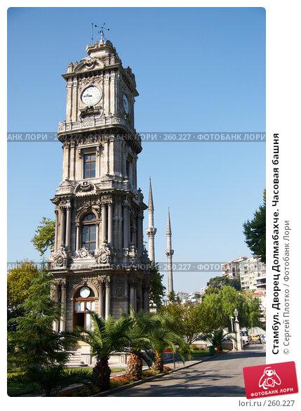 Стамбул. Дворец Долмабахче. Часовая башня, фото № 260227, снято 30 августа 2007 г. (c) Сергей Плотко / Фотобанк Лори