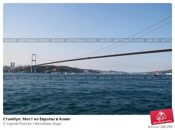 Стамбул. Мост из Европы в Азию, фото № 260259, снято 30 августа 2007 г. (c) Сергей Плотко / Фотобанк Лори
