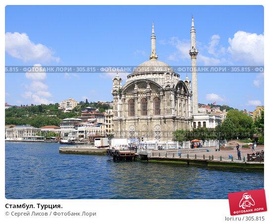Стамбул. Турция., фото № 305815, снято 6 мая 2008 г. (c) Сергей Лисов / Фотобанк Лори