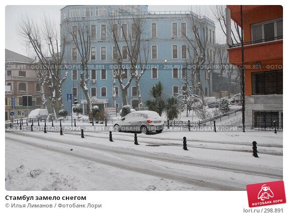 Купить «Стамбул замело снегом», фото № 298891, снято 17 февраля 2008 г. (c) Илья Лиманов / Фотобанк Лори