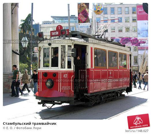 Стамбульский трамвайчик, фото № 148027, снято 14 апреля 2007 г. (c) Екатерина Овсянникова / Фотобанк Лори