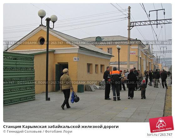 Станция Карымская забайкальской железной дороги, фото № 263747, снято 25 апреля 2008 г. (c) Геннадий Соловьев / Фотобанк Лори