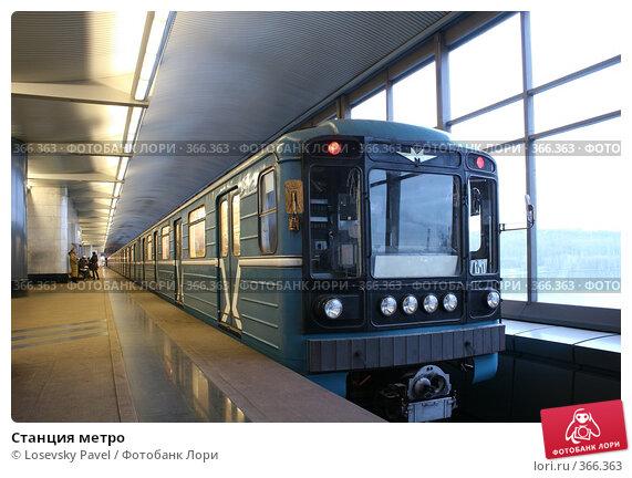 Купить «Станция метро», фото № 366363, снято 18 декабря 2017 г. (c) Losevsky Pavel / Фотобанк Лори