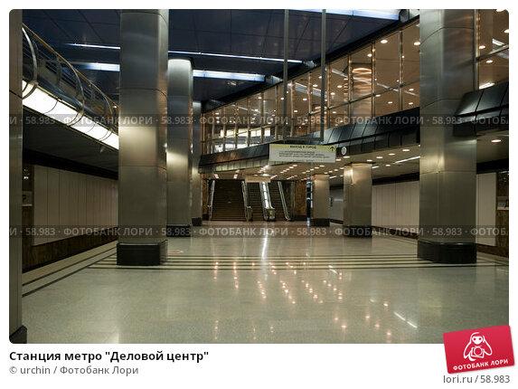 "Купить «Станция метро ""Деловой центр""», фото № 58983, снято 3 июня 2007 г. (c) urchin / Фотобанк Лори"