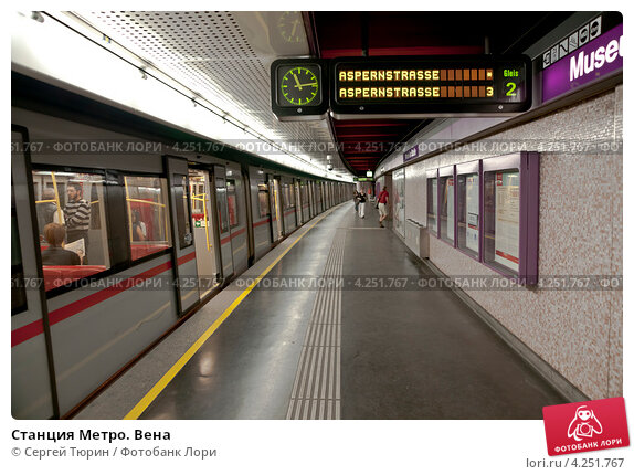 Станция Метро. Вена (2011 год). Редакционное фото, фотограф Сергей Тюрин / Фотобанк Лори