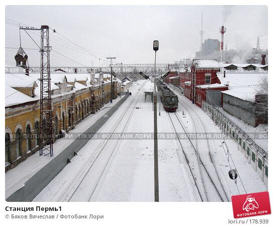 Станция Пермь1, фото № 178939, снято 6 января 2008 г. (c) Бяков Вячеслав / Фотобанк Лори