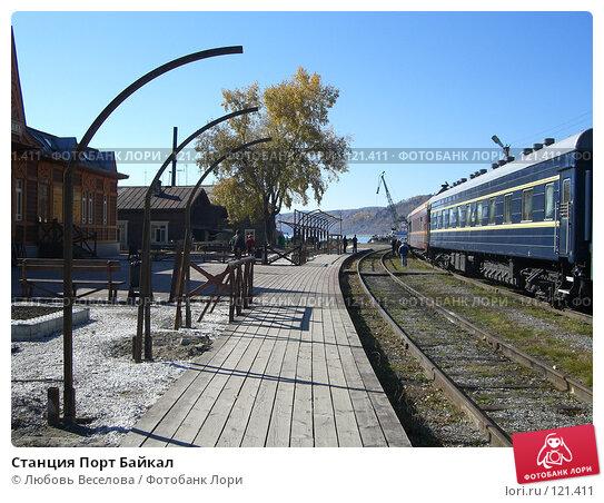 Станция Порт Байкал, фото № 121411, снято 30 сентября 2007 г. (c) Любовь Веселова / Фотобанк Лори