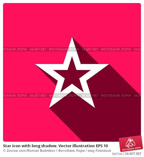 Star icon with long shadow. Vector illustration EPS 10. Стоковое фото, фотограф Zoonar.com/Roman Budnikov / easy Fotostock / Фотобанк Лори