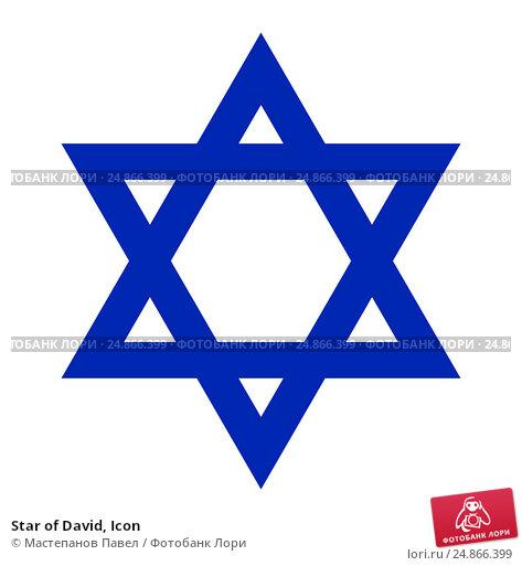 Купить «Star of David, Icon», иллюстрация № 24866399 (c) Мастепанов Павел / Фотобанк Лори