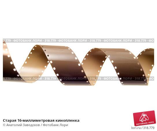 Старая 16-миллиметровая кинопленка, фото № 318779, снято 16 марта 2007 г. (c) Анатолий Заводсков / Фотобанк Лори
