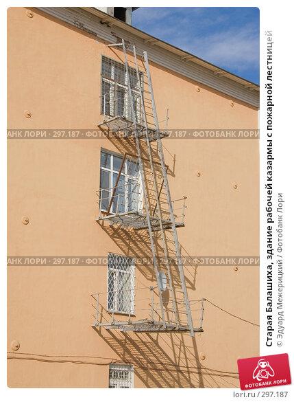 Старая Балашиха, здание рабочей казармы с пожарной лестницей, фото № 297187, снято 23 апреля 2008 г. (c) Эдуард Межерицкий / Фотобанк Лори