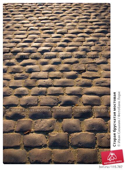 Старая брусчатая мостовая, фото № 115787, снято 23 октября 2007 г. (c) Иван Сазыкин / Фотобанк Лори