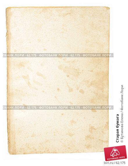 Старая бумага, фото № 62175, снято 15 июля 2007 г. (c) Бутинова Елена / Фотобанк Лори