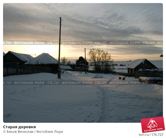Купить «Старая деревня», фото № 176727, снято 3 января 2008 г. (c) Бяков Вячеслав / Фотобанк Лори