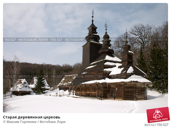 Старая деревянная церковь, фото № 150527, снято 16 марта 2005 г. (c) Максим Горпенюк / Фотобанк Лори