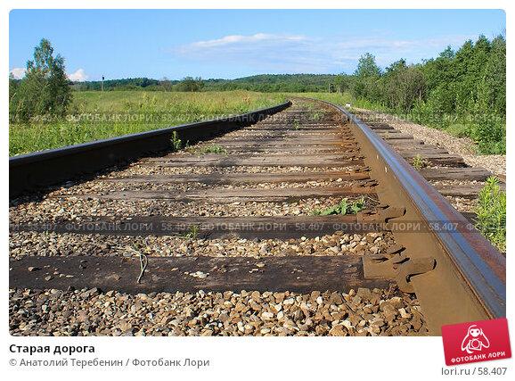 Купить «Старая дорога», фото № 58407, снято 20 июня 2007 г. (c) Анатолий Теребенин / Фотобанк Лори