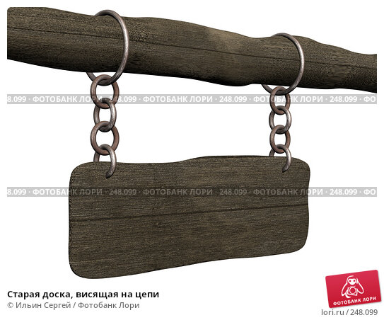 Старая доска, висящая на цепи, иллюстрация № 248099 (c) Ильин Сергей / Фотобанк Лори