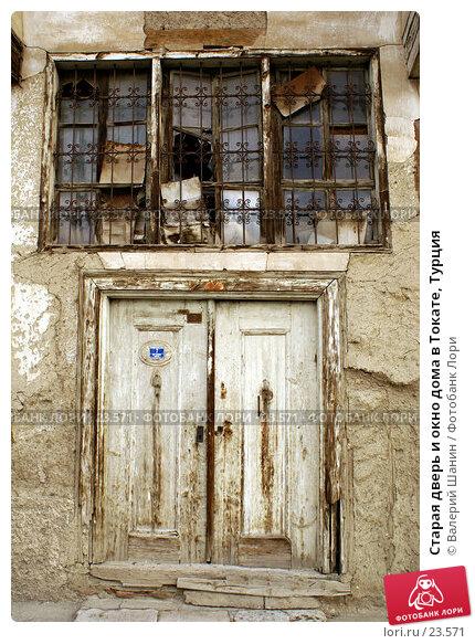 Старая дверь и окно дома в Тoкате, Турция, фото № 23571, снято 7 ноября 2006 г. (c) Валерий Шанин / Фотобанк Лори